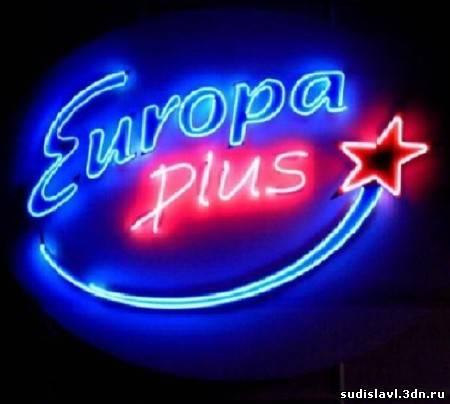 Скачать песни лучшие на европе плюс